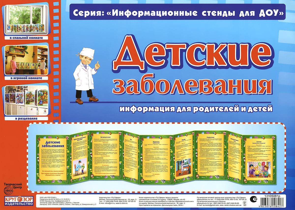 Детские заболевания. Информационный стенд