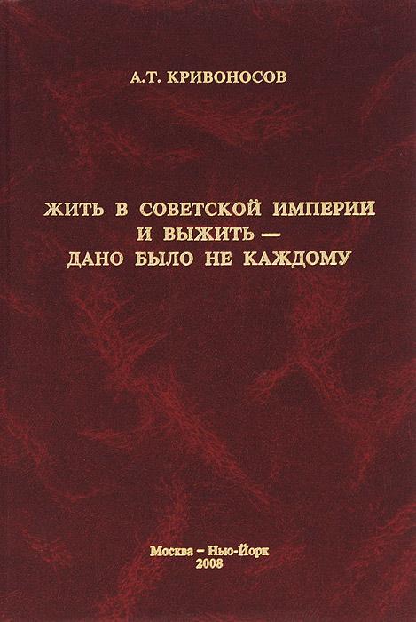 Жить в советской империи и выжить - было дано не каждому