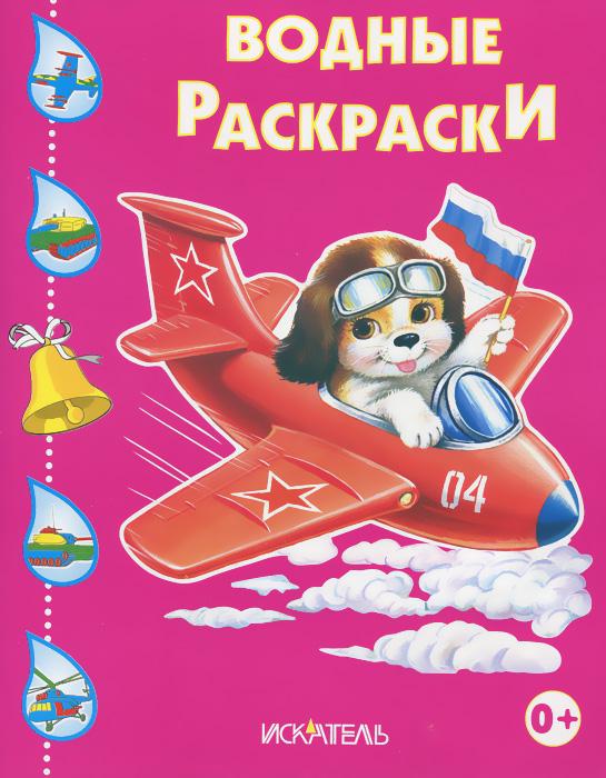 Собачка в самолете. Водная раскраска