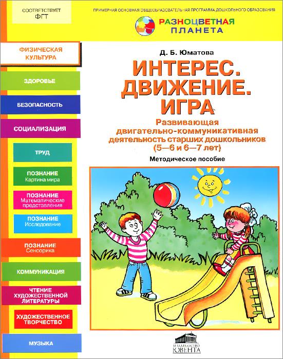Интерес. Движение. Игра. Развивающая двигательно-коммуникативная деятельность старших дошкольников