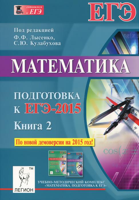 Математика. Подготовка к ЕГЭ-2015. Книга 2