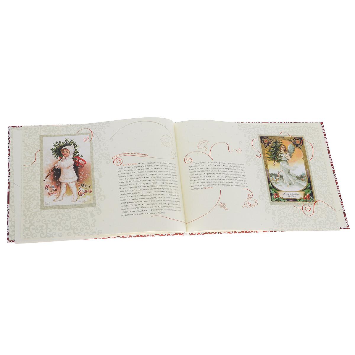 История Рождества. Стихи, открытки, поздравления. Альбом для семейного чтения