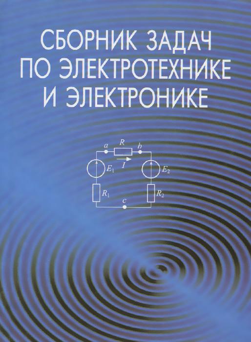 Сборник задач по электротехнике и электронике. Учебное пособие