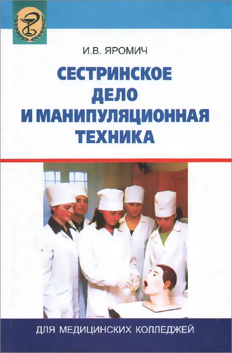 Сестринское дело и манипуляционная техника. Учебник