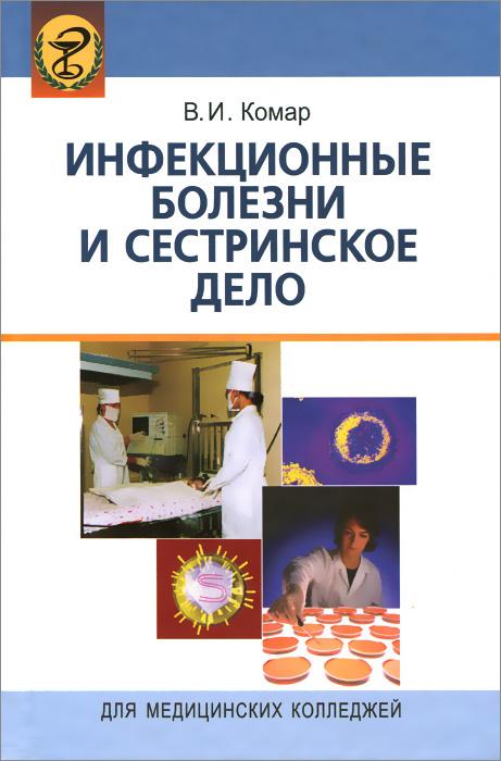 Инфекционные болезни и сестринское дело. Учебное пособие