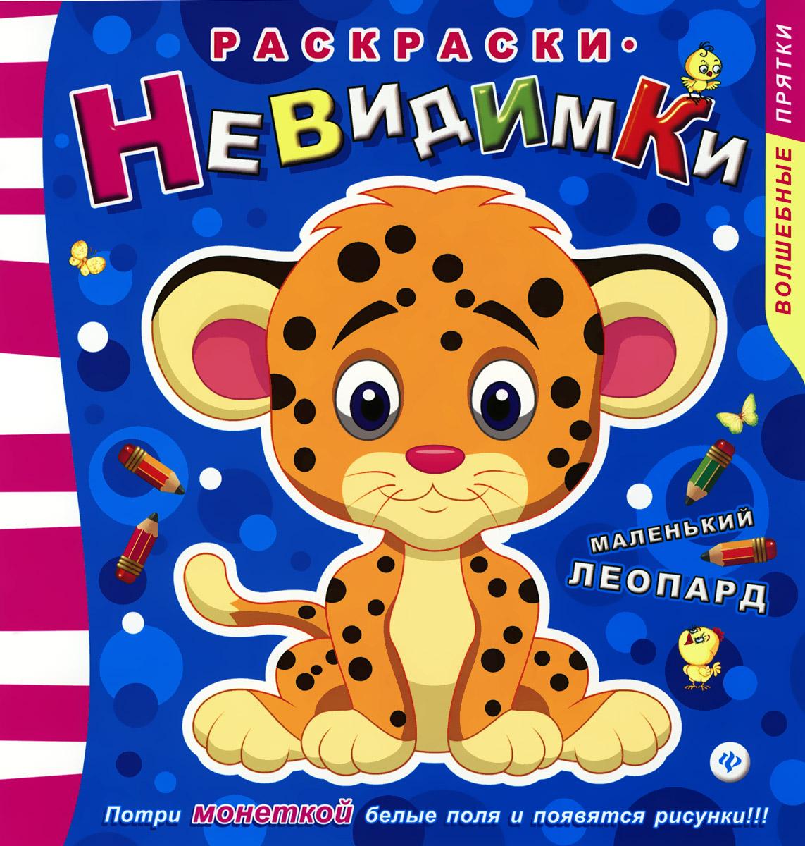 Маленький леопард. Раскраска
