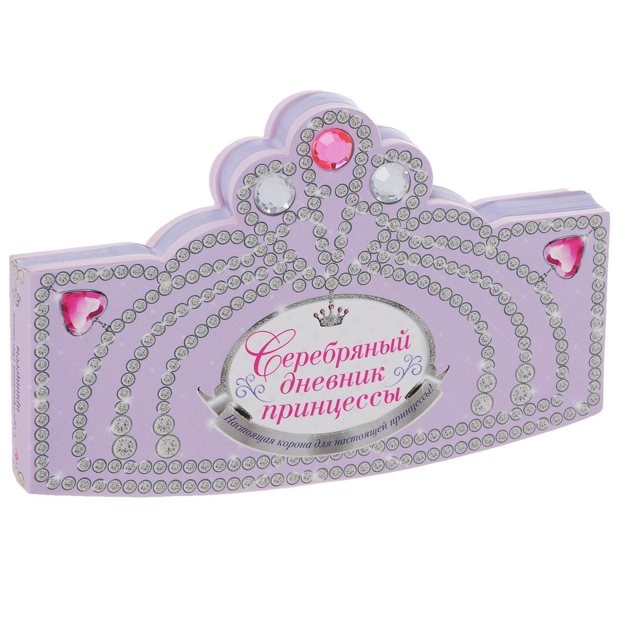 Серебряный дневник принцессы