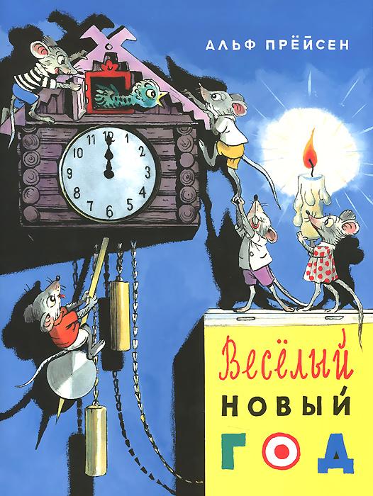 Веселый Новый год12296407Альф Прёйсен - норвежский писатель, поэт, композитор - написал великое множество песен, стихов и сказок для детей. Сказка в стихах ВЕСЕЛЫЙ НОВЫЙ ГОД - это уютный сказочный мирок дружного семейства мышей, которые живут в норке на чердаке. Добрая и весёлая сказка легко читается и быстро запоминается. А еще она необыкновенно хорошо иллюстрирована гениальным художником Владимиром Сутеевым. Мышиное жилище и семейные отношения нарисованы с великой любовью к деталям: генеральная предпраздничная уборка, скакалки, бантики, мышки-игрушки на верёвочке, ссора из-за кусочка колбаски, развешанные после стирки штанишки, платьица и маечки многочисленной мышиной детворы, ночной горшочек из ореховой скорлупы, заботливые мыши-родители и мудрая мышь-бабушка, сидящая на качалке-картофелине, и много-много других милых подробностей мышиного быта. Рекомендуется для чтения взрослыми детям-дошкольникам, а также для совместного рассматривания картинок.