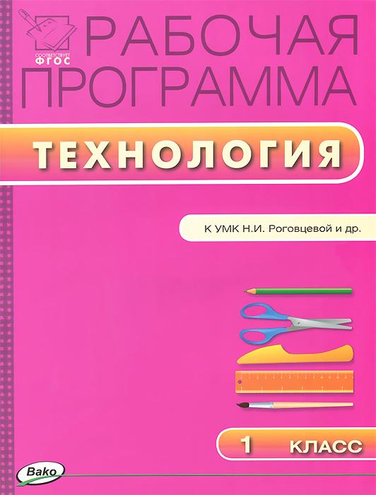Технология. 1 класс. Рабочая программа. К УМК Н. И. Роговцевой и др.