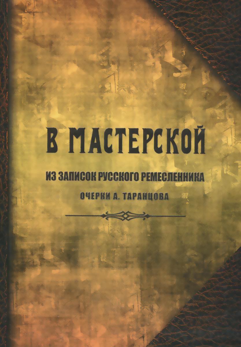 В мастерской. Из записок русского ремесленника