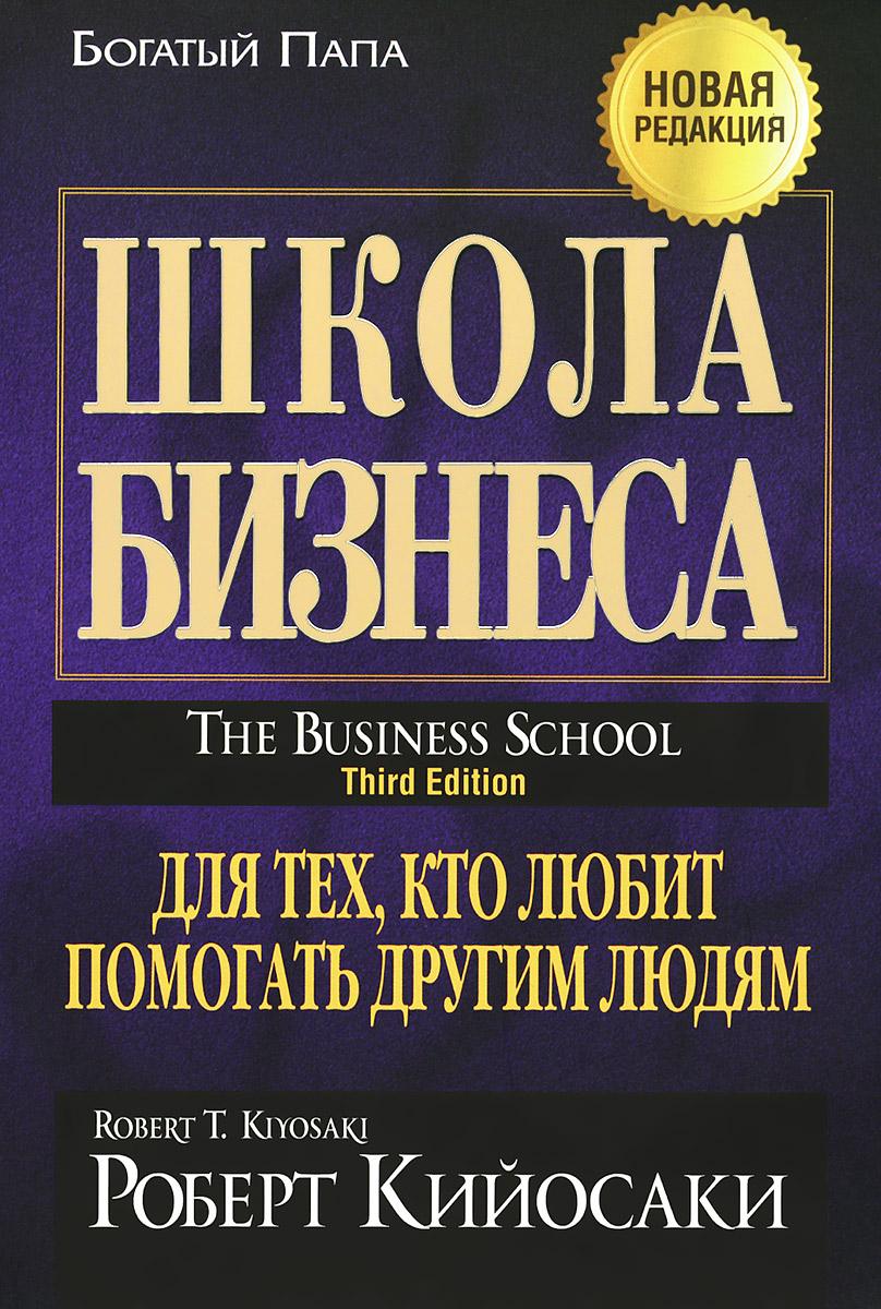 Школа бизнеса12296407Сетевой маркетинг является настоящей школой бизнеса для людей, которые желают овладеть навыками предпринимательства и создать собственное дело. Но что же заставило Роберта Кийосаки, никогда не занимавшегося этим видом бизнеса, посвятить ему целую книгу? - спросите вы. Дело в том, что для сетевого маркетинга характерны 8 скрытых преимуществ - и в их суть необходимо вникнуть каждому, чья цель не просто высокая зарплата, а настоящее богатство.
