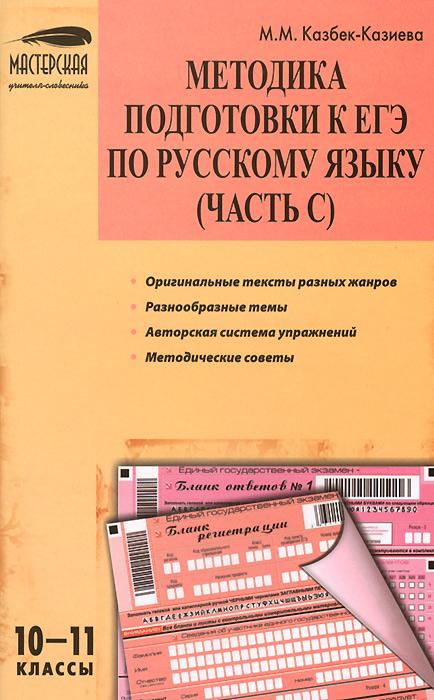 Досрочный егэ по русскому 2013 бесплатно