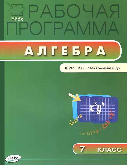 Алгебра. 7 класс. Рабочая программа. К УМК Ю. Н. Макарычева и др.