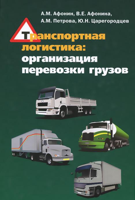 Транспортная логистика. Организация перевозки грузов. Учебное пособие