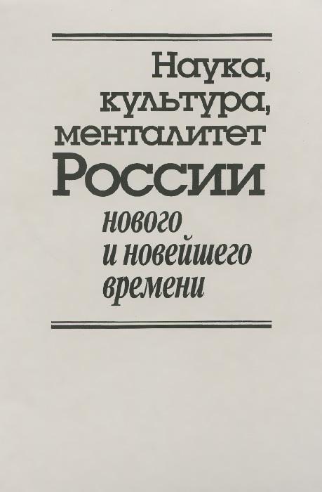 Наука, культура, менталитет России нового и новейшего времени