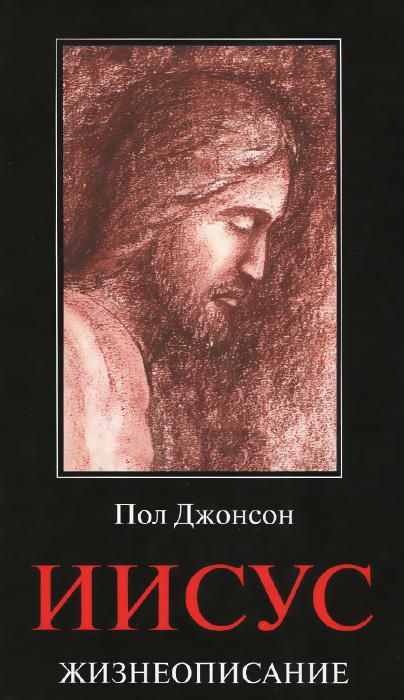 Иисус. Жизнеописание ( 978-5-389-07593-1 )