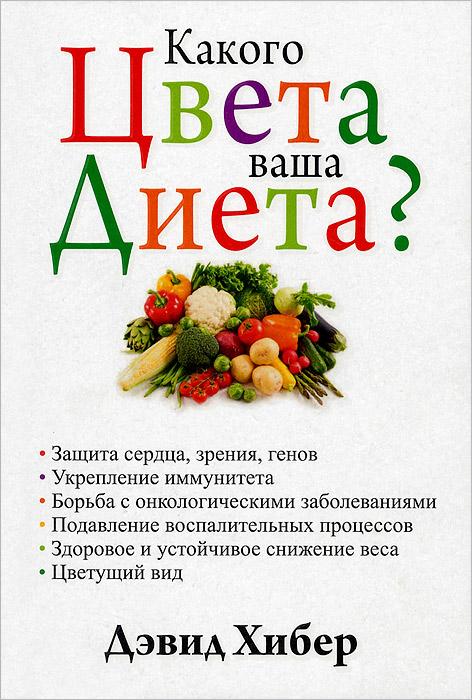 Какого цвета ваша диета?