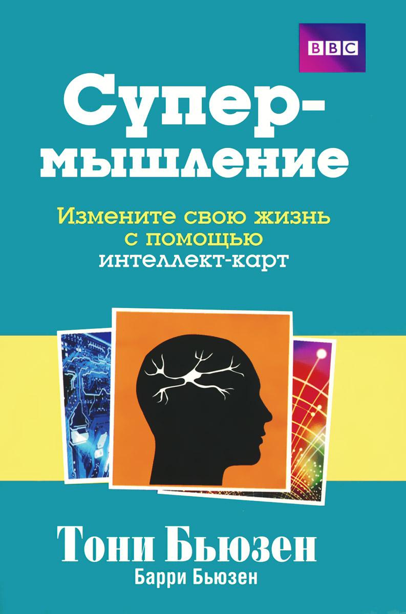 Супермышление12296407Изобретенные Тони Бьюзеном, ведущим мировым авторитетом в области исследований функций мозга и интеллекта, интеллект-карты представляют собой революционную методику, которая, подобно буре, ворвалась в мир бизнеса и образования. Они включают в работу весь диапазон умственных способностей человека - речь, образы, числа, логику, ритм, цвет, пространственное восприятие. В применении к любой цели интеллект-карты помогут вам мыслить ясно, креативно, оригинально; решать проблемы и уверенно принимать решения; строить планы, убеждать, вести переговоры и запоминать все, что нужно запомнить. Для широкого круга читателей.