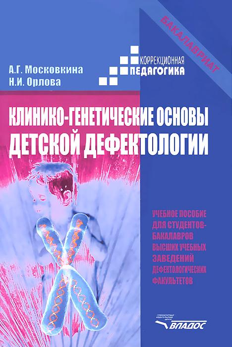 Клинико-генетические основы детской дефектологии. Учебное пособие