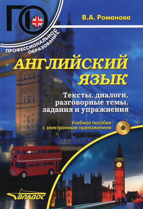 Английский язык. Тексты, диалоги, разговорные темы, задания и упражнения. Учебное пособие (+ CD-ROM)