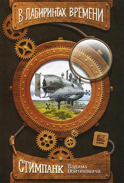 В лабиринтах времени (набор из 15 открыток)