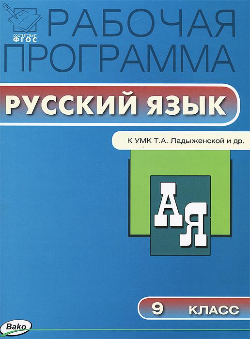 Русский язык. 9 класс. Рабочая программа. К УМК Т. А. Ладыженской и др.