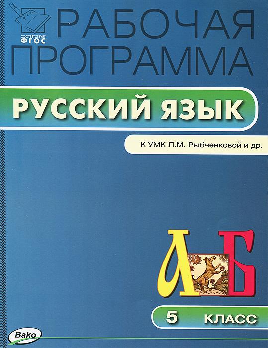 Русский язык. 5 класс. Рабочая программа. К УМК Л. М. Рыбченковой и др.