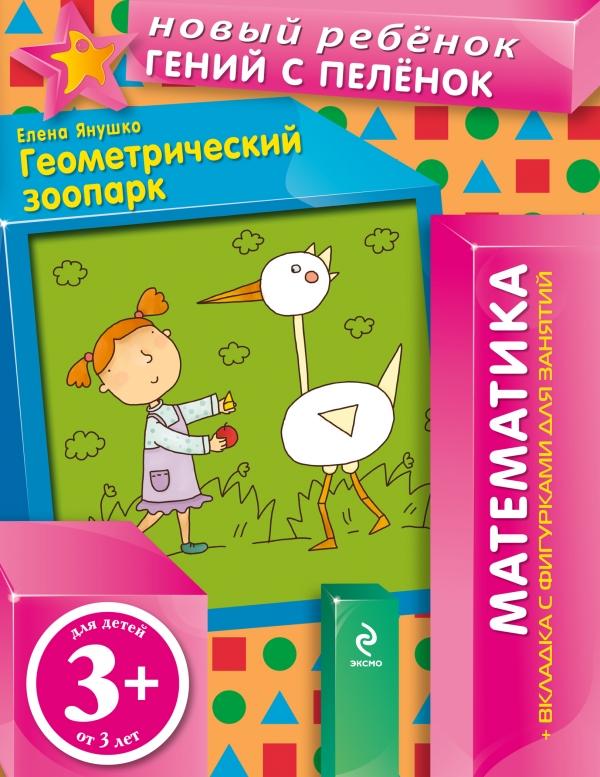 Геометрический зоопарк12296407Математика для детей от 3 лет. Эта книга учит ребенка узнавать фигуры в изображениях животных, обводить пальчиком и называть. Кроме этого внутри книжки вы найдете вкладку с игрой Геометрическое лото. Вкладка включает 24 карточки и дает возможность играть в разные геометрические игры, описания которых даны на второй странице обложки.