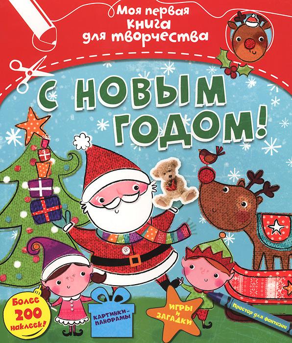 С Новым годом!12296407Новый год любят все - и взрослые, и дети! В этой книжке много забавных и полезных заданий на тему Нового года и Рождества. Они помогут развить не только мелкую моторику, внимание и память, но и творческий потенциал ребёнка. Открывай книжку на любой странице и рисуй, вырезай, наклеивай сколько душе угодно! В книжку входят: - Уйма наклеек - Картинки-панорамы - Игры-головоломки. Для детей до 3-х лет. Содержит мелкие детали. Использовать под непосредственным наблюдением взрослых.