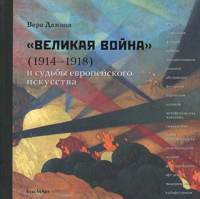 Великая война (1914-1918) и судьба европейского искусства