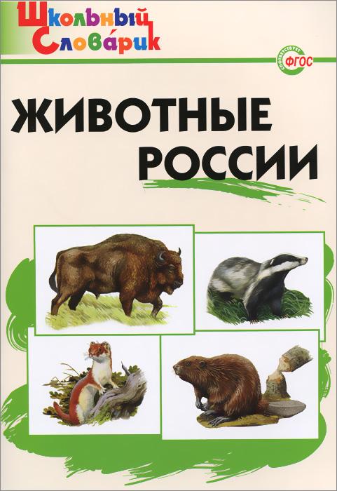 Животные России. Начальная школа