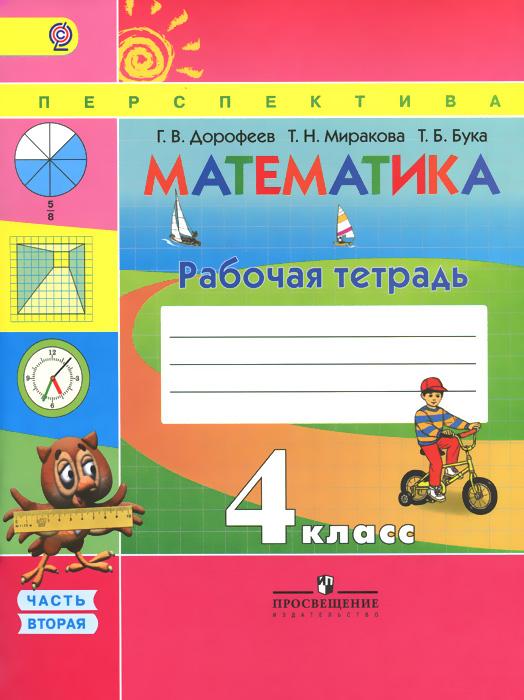 Математика. 4 класс. Рабочая тетрадь (комплект из 2 тетрадей)