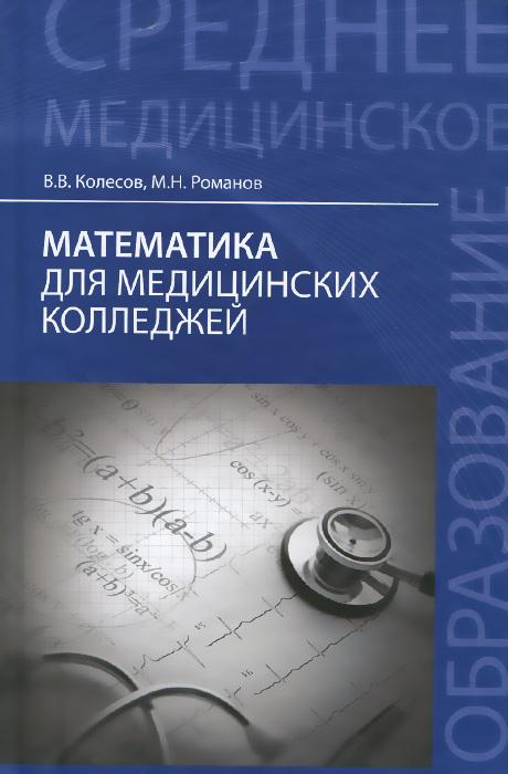 Математика для медицинских колледжей. Учебное пособие
