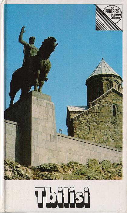 Тбилиси. Путеводитель. Georgy Khutsishvili