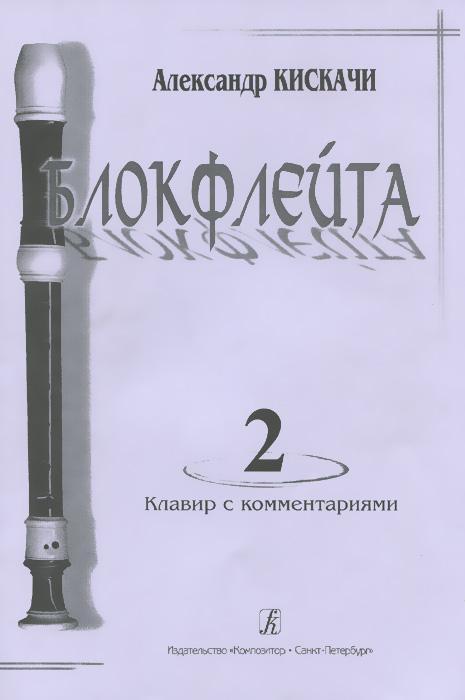 Блокфлейта. Выпуск 2 (комплект из 2 книг)