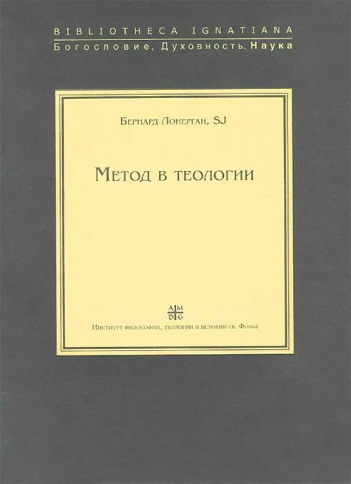 Бернард Лонерган, SJ Метод в теологии