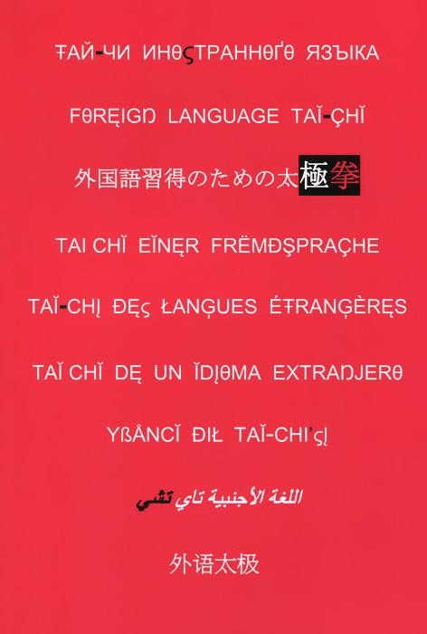 Тай-чи иностранного языка