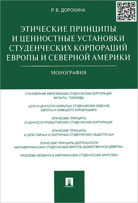 Этические принципы и ценностные установки студенческих корпораций Европы и Северной Америки