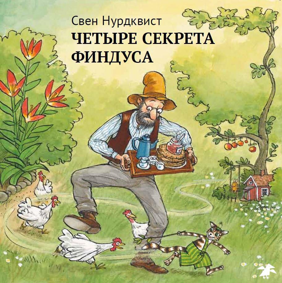 Четыре секрета Финдуса