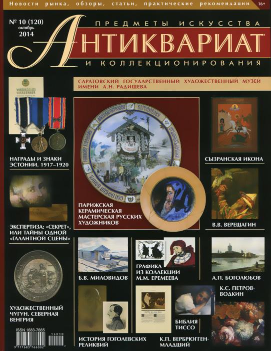 Антиквариат, предметы искусства и коллекционирования, №10(120), октябрь 2014
