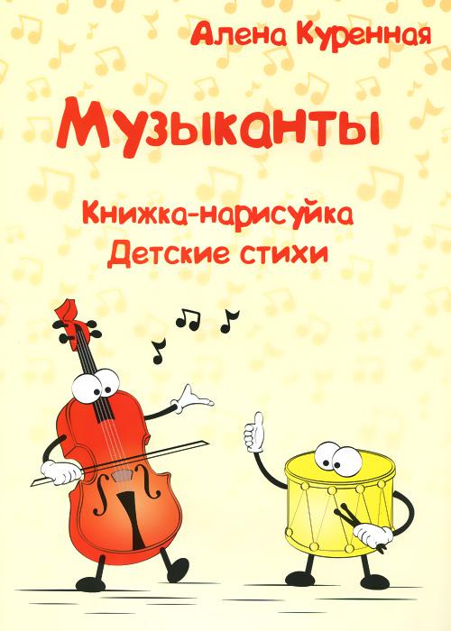 Музыканты. Книжка-нарисуйка