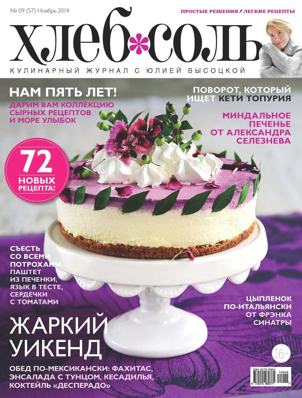 ХлебСоль, №9, ноябрь 2014
