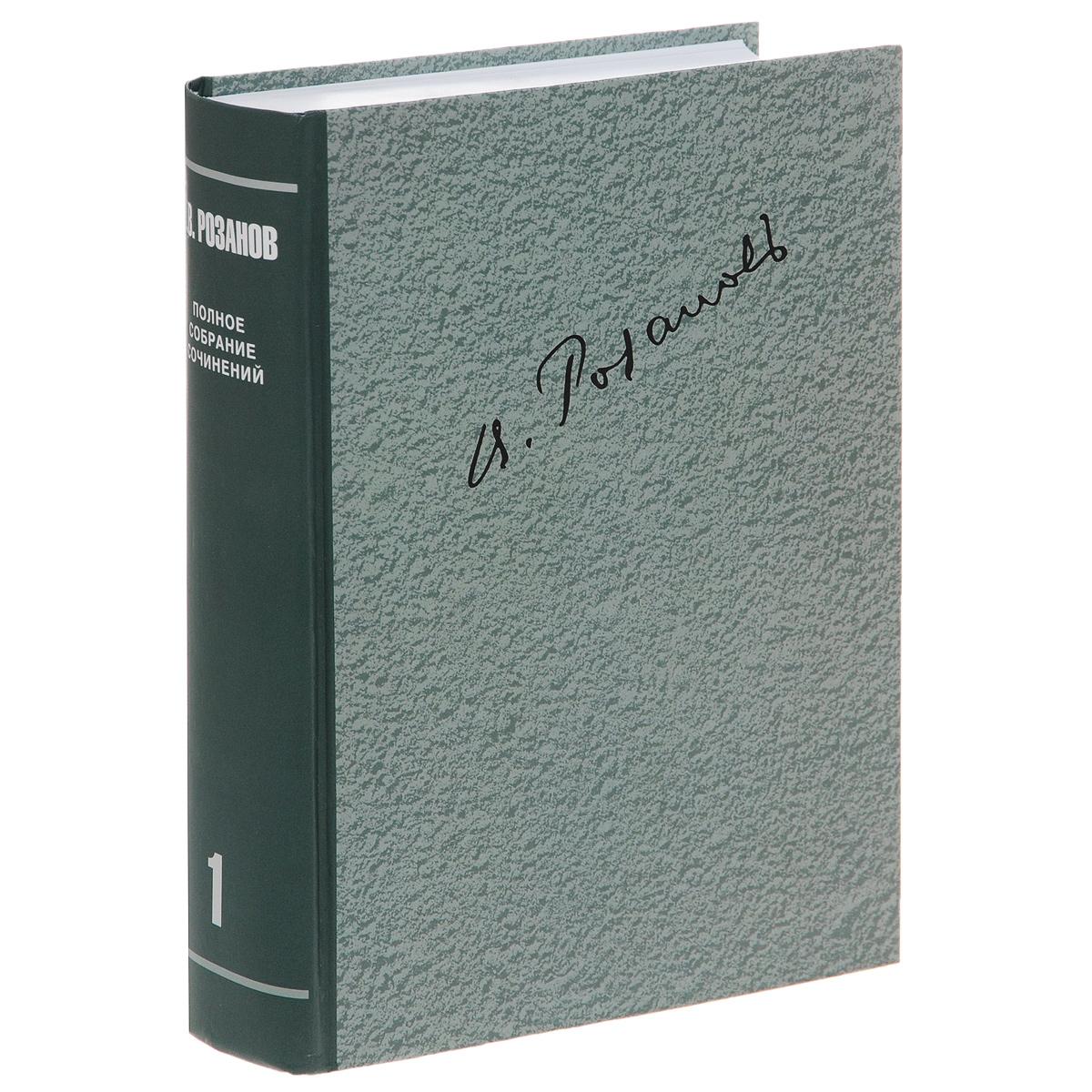 В. В. Розанов. Полное собрание сочинений. В 35 томах. Том 1. О писательстве и писателях. Легенда о Великом инквизиторе