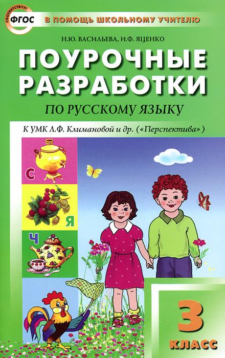 Русский язык. 3 класс. Поурочные разработки