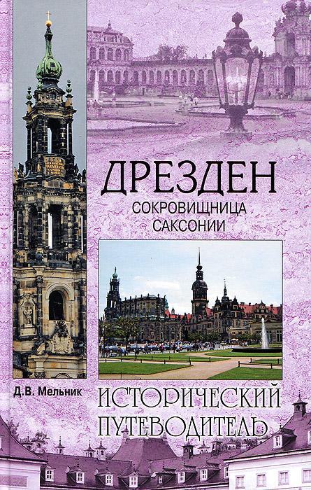 Дрезден. Сокровищница Саксонии