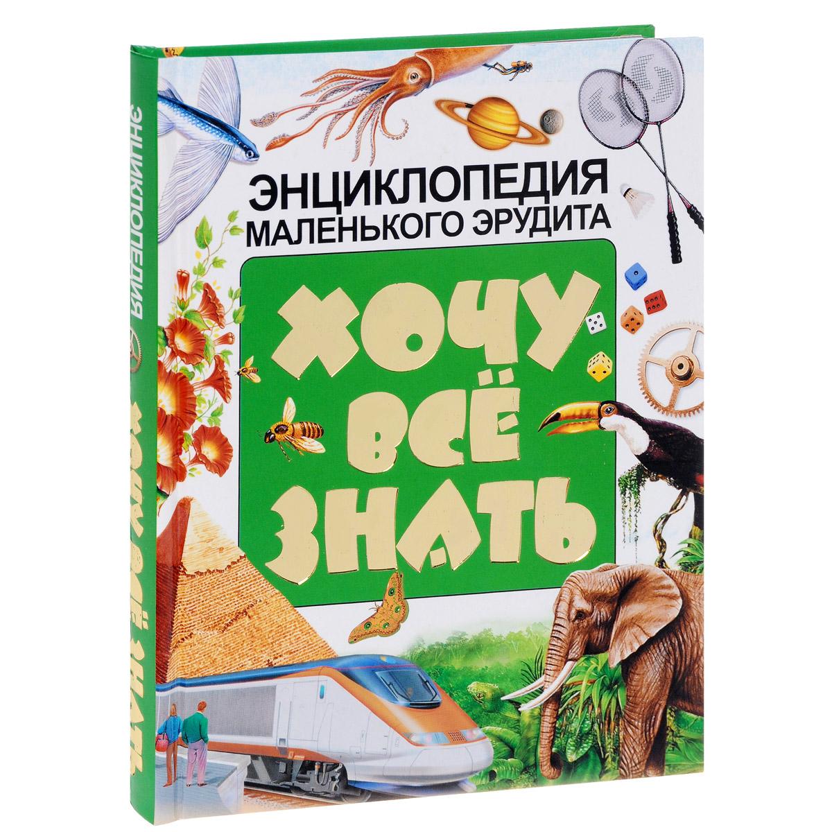 Zakazat.ru Хочу все знать. Энциклопедия маленького эрудита.