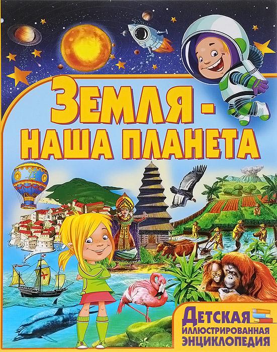 Земля-наша планета12296407Все мы любим путешествовать и мечтаем о новых поездках и впечатлениях! Мы приглашаем тебя в путешествие по нашей планете! Ты узнаешь, какие страны находятся на шести континентах Земли, какие народы населяют эти страны, изучишь их обычаи и достижения, познакомишься с чудесами света, созданными руками человека и самой природой. Ну и, конечно, сможешь найти все страны мира на картах и получить новейшую информацию о столицах и населении государств мира! Открывай мир с Детской иллюстрированной энциклопедией!