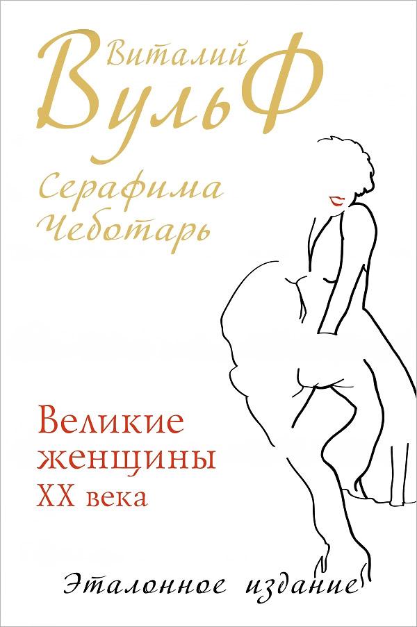 Великие женщины XX века. Эталонное издание