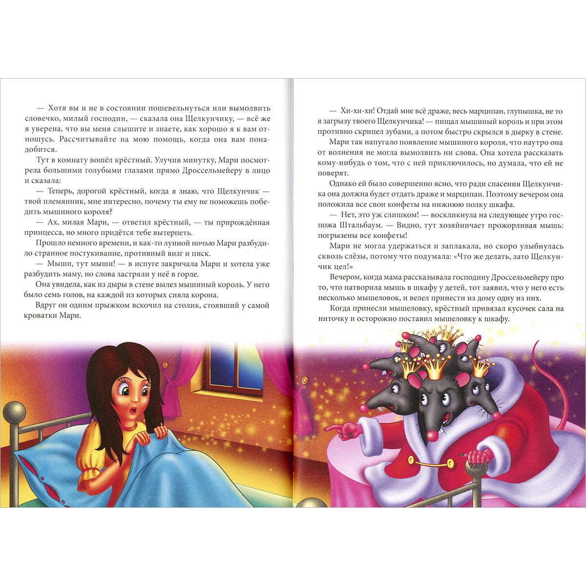 Изумрудная книга сказок
