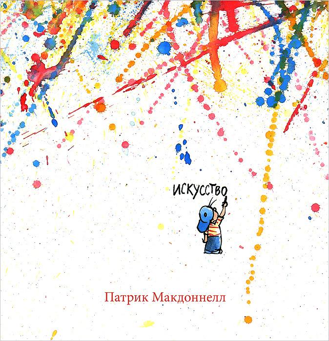 Искусство12296407История в стихах о маленьком мальчике, который учится рисовать. Сначала он с удовольствием создает яркий вихрь линий и клякс, потом - человечка, дом и небо. Маленький художник познает мир, изображая и воображая его. А главным почитателем его таланта становится любящая мама. ИСКУССТВО - это светлая, яркая и задорная книга, которая напоминает, что самые дорогие нашему сердцу произведения искусства выставлены не в строгой картинной галерее, а на стене детской. Для дошкольного возраста.